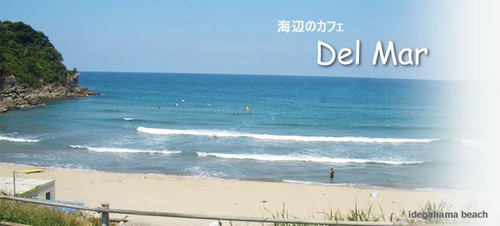 Del Mar デルマープロフィール画像