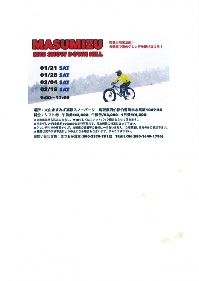 「MASUMIZU MTB SNOW DOWN HILL」