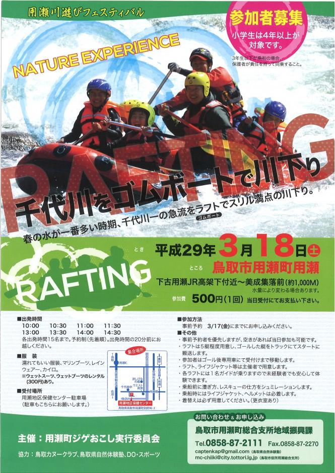 千代川をゴムボートで川下り!!