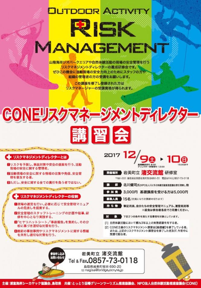CONE『リスクマネージメントディレクター講習会』開催