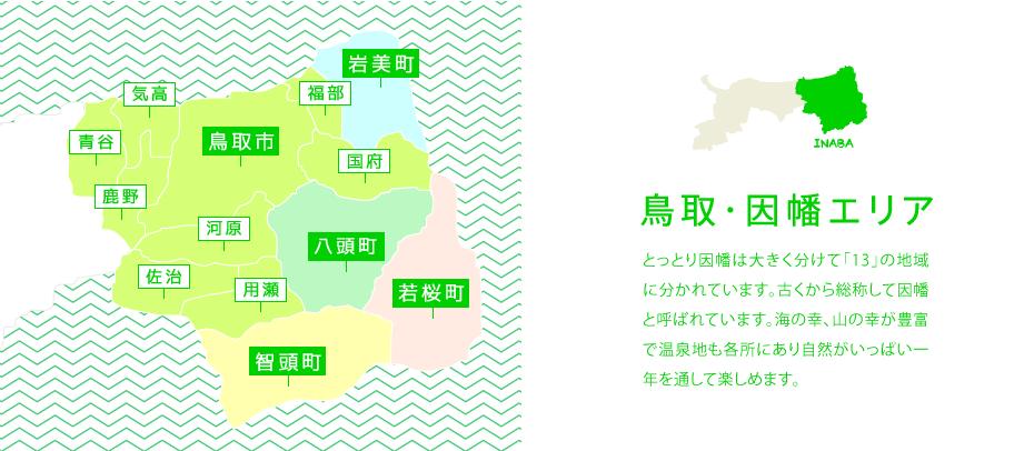 image_area_tottori00_02